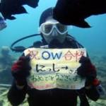 沖縄ダイビング☆2/25 OWラスト りょうけん