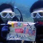 沖縄ダイビング☆5/27 サンゴ体験ダイビング 10時~ しおん・ゆうり