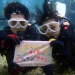 沖縄ダイビング☆ 4/30 珊瑚体験ダイビング 8時~ トヨ