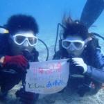 沖縄ダイビング☆8/30 珊瑚礁体験ダイビング 14:30 ゆうき