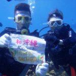 沖縄ダイビング☆7/18 8時~ 青の洞窟体験ダイビング しおん
