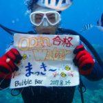 沖縄ダイビング☆8/24  砂辺ビーチFUN+OW講習最終日  たく