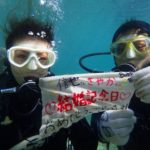 沖縄ダイビング☆2/17  サンゴ礁体験ダイビング   13:00~ しおん