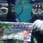 沖縄ダイビング☆4/28 サンゴ礁体験ダイビング 8:00~ なすび