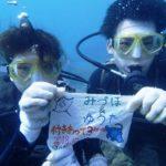 沖縄ダイビング☆10/19 サンゴ礁体験ダイビング 13時~ たく