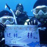 沖縄ダイビング☆3/14 OWラスト&FUN なすび