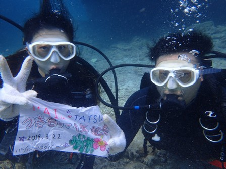 沖縄ダイビング☆3/22 珊瑚礁体験ダイビング 8時~ なすび