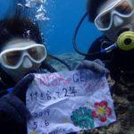 沖縄ダイビング☆5/6 青の洞窟体験ダイビング 11時~ なすび