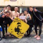 沖縄ダイビング☆5/7 珊瑚礁体験ダイビング 10時~ とも・しおん