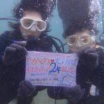 沖縄ダイビング☆6/8 珊瑚礁体験ダイビング 10時半~ しおん・ローラ