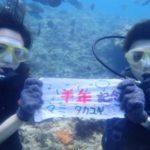 沖縄ダイビング☆ 8/19 珊瑚礁体験ダイビング 10時半~ しおん・やす