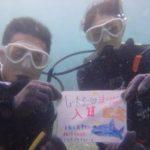 沖縄ダイビング☆8/16 珊瑚礁体験ダイビング 15:00~ しおん